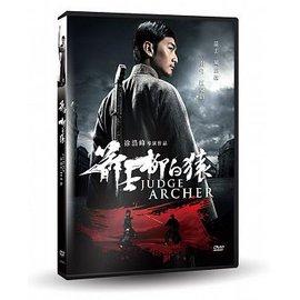 合友唱片 箭士柳白猿 DVD Judge Archer
