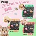 *GOLD*【3罐組】日本Cat's VOICE 五星級貓罐 鮪魚+鵝肝醬/鮪魚+魚子醬/鮪魚+魚翅 三種口味 80g