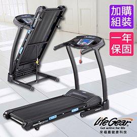 【來福嘉 LifeGear】97865 高級程控電動跑步機(低速啟/可測BMI體脂/超大跑步板)