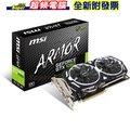 【全新附發票】MSI GeForce GTX 1060 ARMOR 3G OCV1 顯示卡