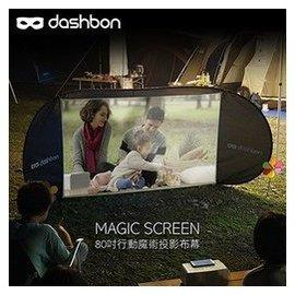 【摩利亞建國】Dashbon Magic Screen 80 吋 行動魔術 投影布幕 AM