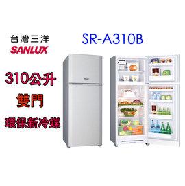 *可來電議價*三洋SANLUX 雙門冰箱310公升(SR-A380B)~台南高雄屏東實體店面配送