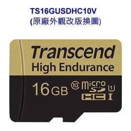 【新風尚潮流】 創見高耐用記憶卡 16G 16GB MLC-SD小卡 行車紀錄器錄影專用 TS16GUSDHC10V