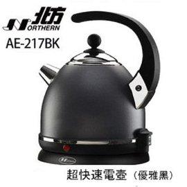 德國 北方多功能超快速電茶壺【AE-217-BK】黑色 義大利原裝進口
