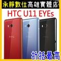 【承靜數位】新機 HTC U11 EYEs 64G 空機 6吋雙卡自拍機 搭配門號中華電信877吃到飽 優惠專案內洽高雄