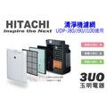 HITACHI日立空氣清淨機UDP-J80/UDP-J90/UDP-J100專用濾網組《EPF-DV1000D+EPF-DV1000H》