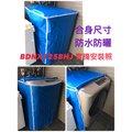 「微笑生活e商城」日立滾筒洗衣機 BDNX125AJ 防塵套 防水防晒 拉鍊設計