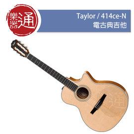 ~樂器通~Taylor  414ce~N 電古典吉他