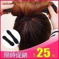 【晶輝居家】AA065*愛美女生必備舒適海綿盤髮器
