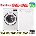 德國BLOMBERG博朗格10KG洗衣機+6KG排風式乾衣機 WNF10320WZ+DVT16540