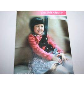 1227~汽車安全帶調整器,兒童安全帶固定器,防止勒脖子 不坐安全椅到國中前的小孩