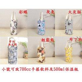 多款圖案小號~防水飲料提袋~環保飲料提袋 環保杯袋 ~保溫杯袋~雨傘袋