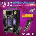 Y&Y 雙頻移動式無線擴音機 PA30