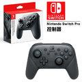 奇膜包膜 台灣公司貨 任天堂 Nintendo Switch NS pro 手把 控制器