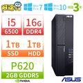 【阿福3C】期間限定!ASUS 華碩 H110 商用電腦(i5-6400/ 32G/ 1TB/ DVDRW/ Win7/ Win10專業版/ 三年保固)