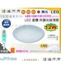 【舞光】LED-12W 星鑽智慧非調光吸頂燈【非調光】2種色溫選 保固延長 CES12【燈峰照極】