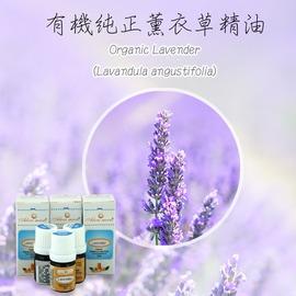 有機純正薰衣草精油5ml~具有溫暖放鬆氣質的甜美 之香~