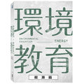 【Welcome Music】環境教育-能源篇 /  Environmental Education - Energy DVD