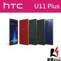 登錄送64G記憶卡【贈自拍棒+傳輸線+原廠新春旅行組】HTC U11 Plus 6G/128G LTE 6吋智慧型手機【葳豐數位商城】