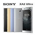 Sony Xperia XA2 Ultra (4G/64G)八核心6吋雙鏡頭自拍機※送保貼+保護套※