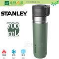 《綠野山房》美國 Stanley GO 系列提環隨行保溫瓶 摺疊提環 304 Tritan 0.7L 符合汽車置杯架 錘紋綠 10-03044-001