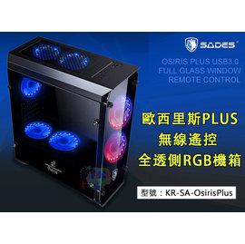 【面交王】賽德斯 USB3.0 歐西里斯 全鋼化玻璃機殼 電競電玩 曼茶羅魔扇 RGB KR-SA-OsirisPlus