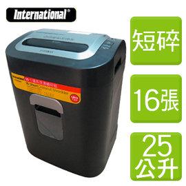 International R1600MX 碎紙機A4 短碎狀 雙入口 可碎訂書針、信用卡、光碟