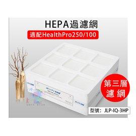 【面交王】第三層-HyperHEPA過濾網 適配IQAir HealthPro250 空氣淨化器 JLP-IQ-3HP