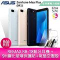 ASUS華碩 ZenFone Max Plus (M1)智慧型手機 贈『REMAX RB-T8藍芽4.1耳掛式藍牙耳機*1+9H鋼化玻璃保護貼*1+氣墊空壓殼*1』