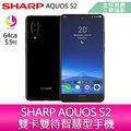SHARP AQUOS S2 5.5吋 4G/64G 雙卡雙待智慧型手機(標準版)