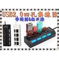 (送四好禮)USB2.0 HUB集線器 外接式USB HUB USB集線器 4埠+電源+指示燈 筆電桌機多設備擴充用