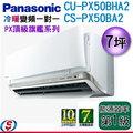 【信源】7坪~ 人體日照雙感應【Panasonic冷暖變頻一對一】CS-PX50BA2+CU-PX50BHA2 *24期零利率分期