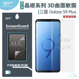 GOR 三星 晶鑽系列 Samsung S9 Plus 3D曲面 全覆蓋 滿版 PET 正