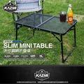 KAZMI 迷你鋼網折疊桌 K7T3U011 /  K8T3U011