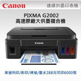 。OA小舖。Canon G2002 連續供墨複合機(列印/掃描/影印)。隨機三瓶黑墨水。另售G3000/G4000