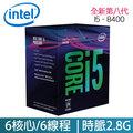 (少量到貨) Intel 第八代 Core i5-8400 六核心處理器 (盒裝) 平行輸出