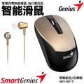 Genius MH-8015 - 智能無線滑鼠 + 傳遞最美聲音有線耳機   行動辦公室組合, 內建可重複充電環保電池