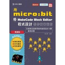 輕課程 用micro:bit 學MakeCode Block Editor 程式 製作簡單遊戲含邁客盃運算思維與 大賽範例試題 ~ 版 第二版
