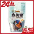 【24h快速到貨】《寵物鳥世界》合美健 No.36-A 吸蜜鸚鵡營養粉 1.2kg