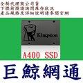 金士頓 Kingston A400 2.5吋 240G 240GB SA400S37 SSD