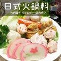 日式火鍋料 300g 火鍋 用途廣 原料新鮮/銅板價【陸霸王】