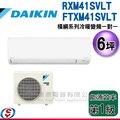 可議價【信源】6坪 DAIKIN大金R32冷暖變頻一對一冷氣-橫綱系列 RXM41SVLT/FTXM41SVLT(安裝另計) *24期零利率分期*