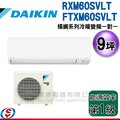 可議價【信源】9坪 DAIKIN大金R32冷暖變頻一對一冷氣-橫綱系列 RXM60SVLT/FTXM60SVLT(安裝另計) *24期零利率分期*