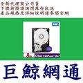 WD WD80PUZX 紫標 8TB 3.5吋監控系統硬碟