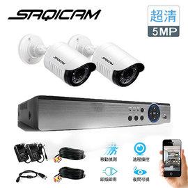 Saqicam 最超清 500萬解析度 5MP監視器 1944P~2隻監控攝影機 4路主機