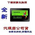 《巨鯨網通》ADATA威剛 Ultimate SU650 120GB 120G SSD 2.5吋固態硬碟 非su800