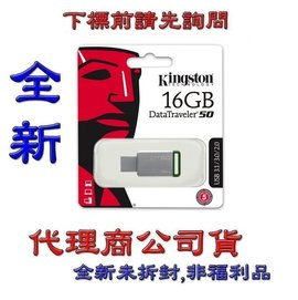 ~巨鯨網通~ 代理商 貨~Kingston 金士頓 16GB 16G~DT50~DataTraveler50 USB 3.1 隨身碟
