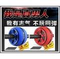 (送五好禮)健腹輪 巨輪 TPR滾輪 靜音滾輪 無噪音 滾輪 健美輪 健腹機 練腹肌 馬甲線 人魚線 不回彈 真男人