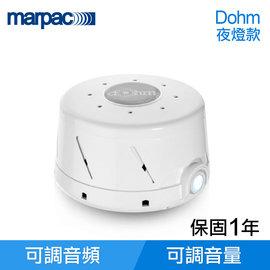 【美國 Marpac】 Dohm 夜燈款 除噪助眠機