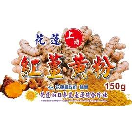 花蓮上游 - 紅薑黃粉(150g)